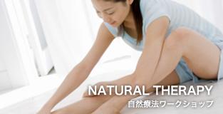 自然療法ワークショップ