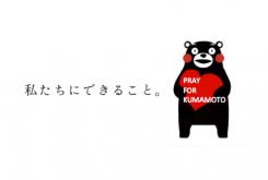 eye_kumamoto