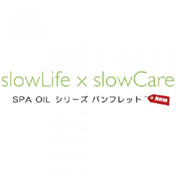 SPA OIL シリーズ パンフレット(slow Life slow Care)