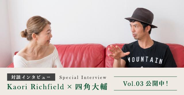 対談インタビュー Kaori Richfierd × 四角大輔 vol.3