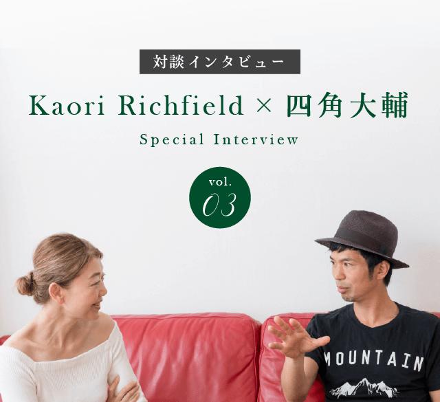 Kaori Richfield ×四角大輔