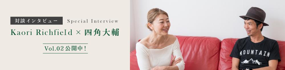 対談インタビュー Kaori Richfierd × 四角大輔 vol.1